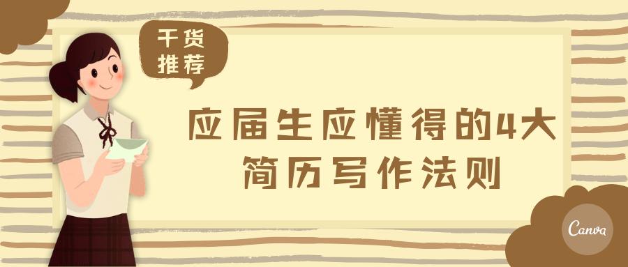 干货 | 应届生应懂得的4大简历写作法则