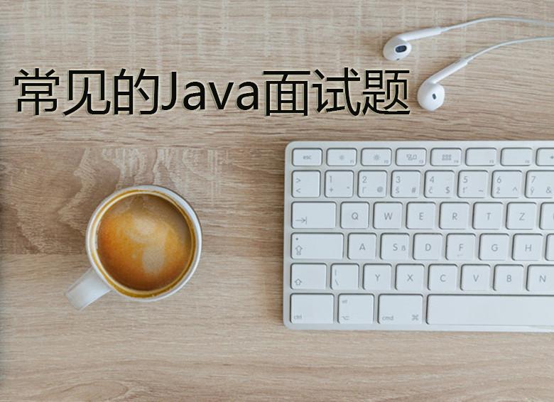 出场率较高的Java面试题及答案分享