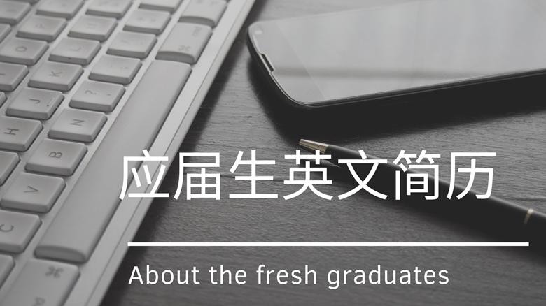 2019应届生英文简历怎么写?