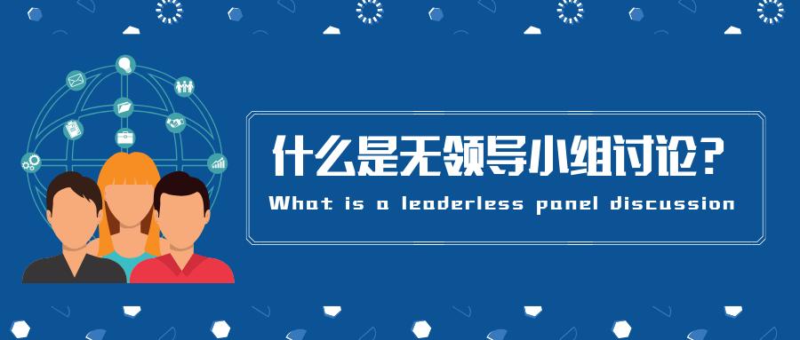 什么是无领导小组讨论?