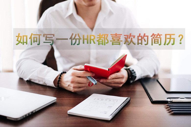how 写一份HR都like的简历?