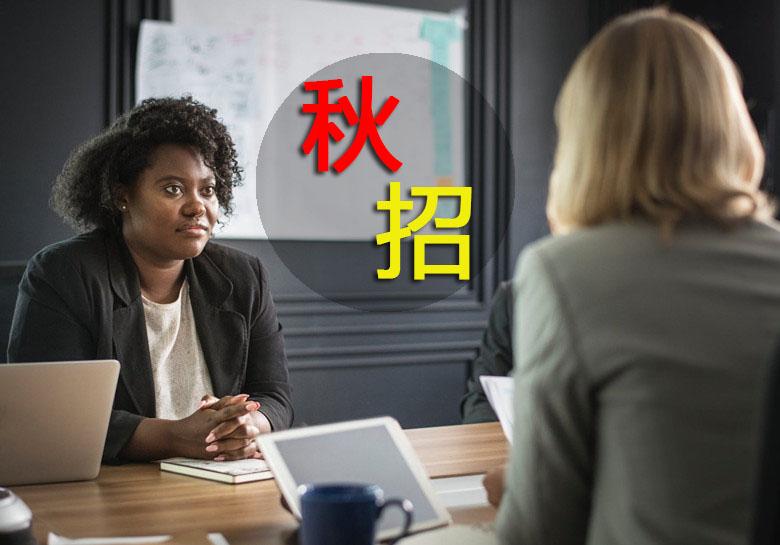 【秋招时间】应届生秋招简历应该怎么写?
