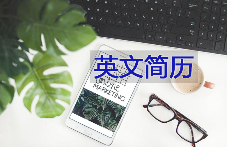 怎样写一份优秀的英文简历?