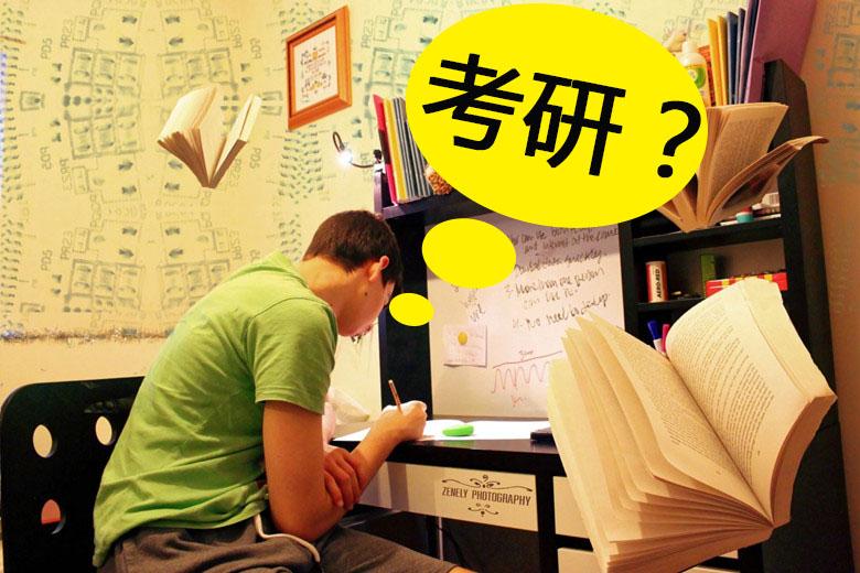 【應屆生難題】先考研再工作還是先工作后考研?