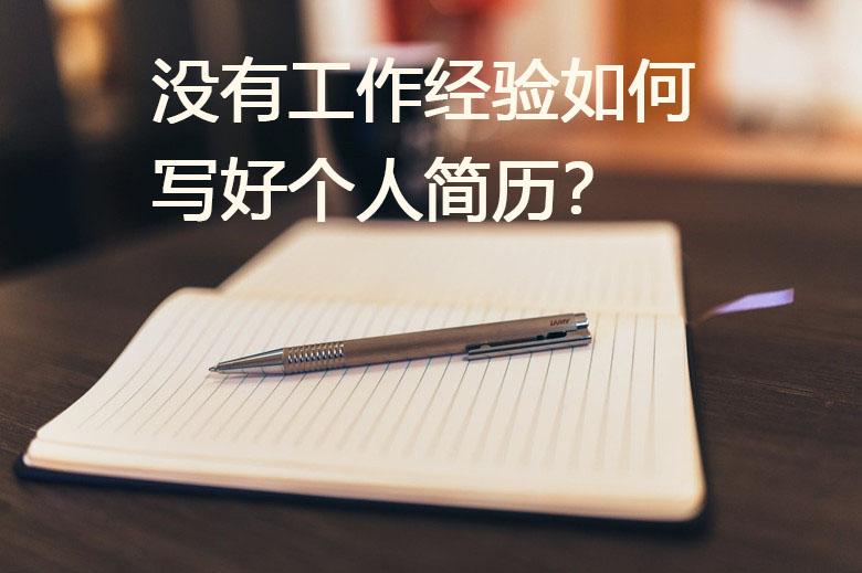 没有工作经验的大学生,如何写好个人简历?