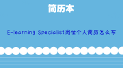 E-learning Specialist岗位个人简历怎么写