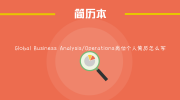 Global Business Analysis/Operations岗位个人简历怎么写