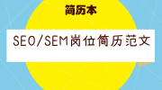 SEO/SEM岗位简历范文