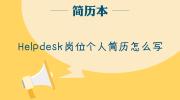 Helpdesk岗位个人简历怎么写