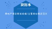 房地产项目策划经理/主管岗位简历范文