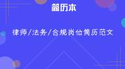 律师/法务/合规岗位简历范文