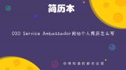 O2O Service Ambassador岗位个人简历怎么写