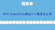 RTM Executive岗位个人简历怎么写