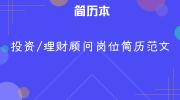 投资/理财顾问岗位简历范文