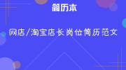 网店/淘宝店长岗位简历范文
