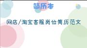 网店/淘宝客服岗位简历范文