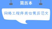 网络工程师岗位简历范文