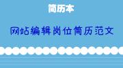 网站编辑岗位简历范文