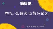 物流/仓储岗位简历范文