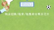 物业招商/租赁/租售岗位简历范文