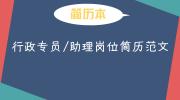 行政专员/助理岗位简历范文
