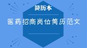 医药招商岗位简历范文