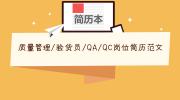 质量管理/验货员/QA/QC岗位简历范文