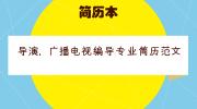 导演,广播电视编导专业简历范文
