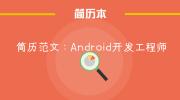 简历范文:Android开发工程师