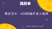 簡歷范文:WEB前端開發工程師