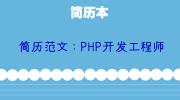 简历范文:PHP开发工程师
