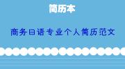 商务日语专业个人简历范文