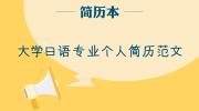 大学日语专业个人简历范文