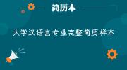 大学汉语言专业完整简历样本