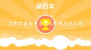 大學漢語言專業找工作簡歷怎么寫