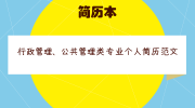 行政管理、公共管理类专业个人简历范文