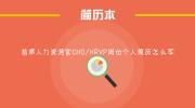 首席人力资源官CHO/HRVP岗位个人简历怎么写