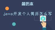 java开发个人简历怎么写