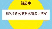 SEO/SEM的简历内容怎么填写
