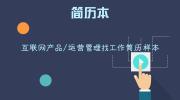 互联网产品/运营管理找工作简历样本
