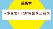 人事主管/HRBP完整简历范文