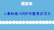 人事助理/HRBP完整简历范文