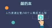人力资源主管/HR个人简历怎么写