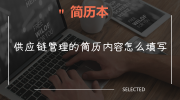 供应链管理的简历内容怎么填写