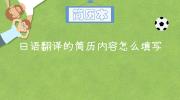 日语翻译的简历内容怎么填写