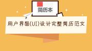 用户界面(UI)设计完整简历范文