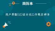 用户界面(UI)设计找工作简历样本