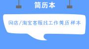 网店/淘宝客服找工作简历样本