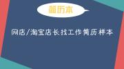 网店/淘宝店长找工作简历样本