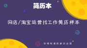 网店/淘宝运营找工作简历样本